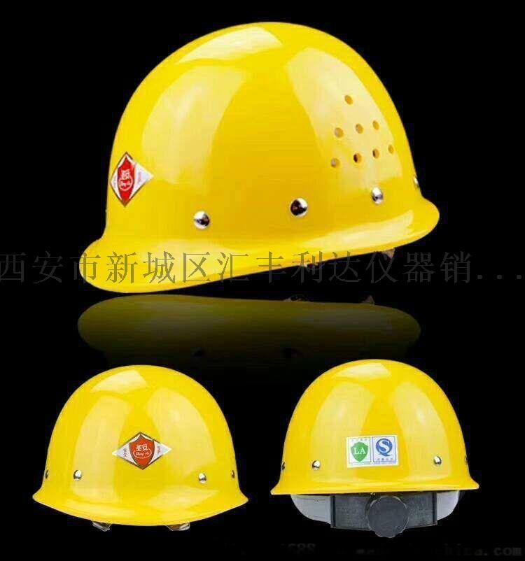 西安安全帽玻璃鋼安全帽13659259282838478555