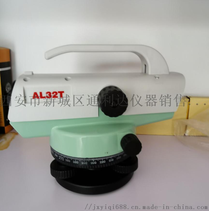 西安水准仪有卖水准仪水平仪151860365
