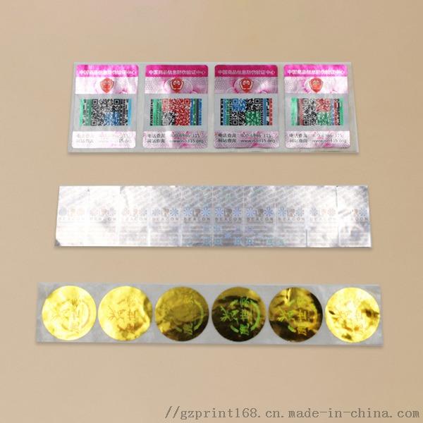 易碎防伪标签,耐高温标签933670395