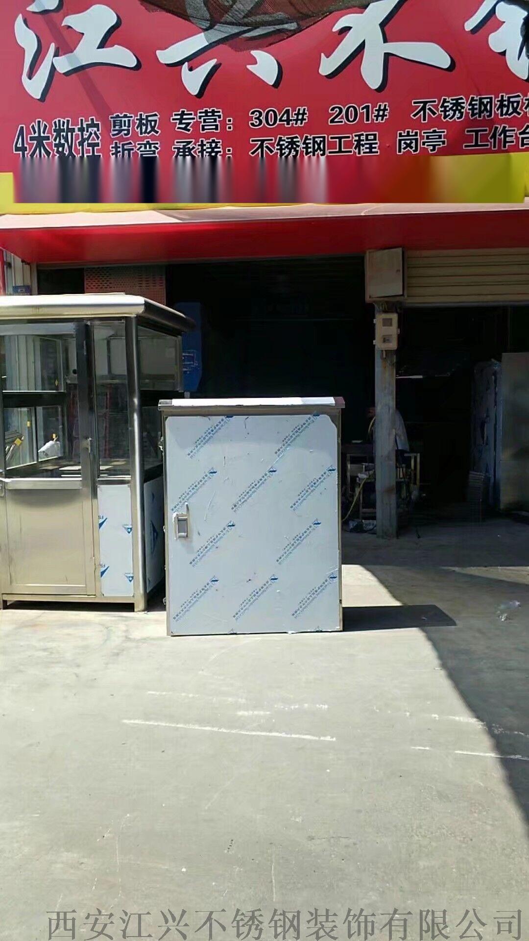 咸陽不鏽鋼室內配電箱尺寸有現貨894534485
