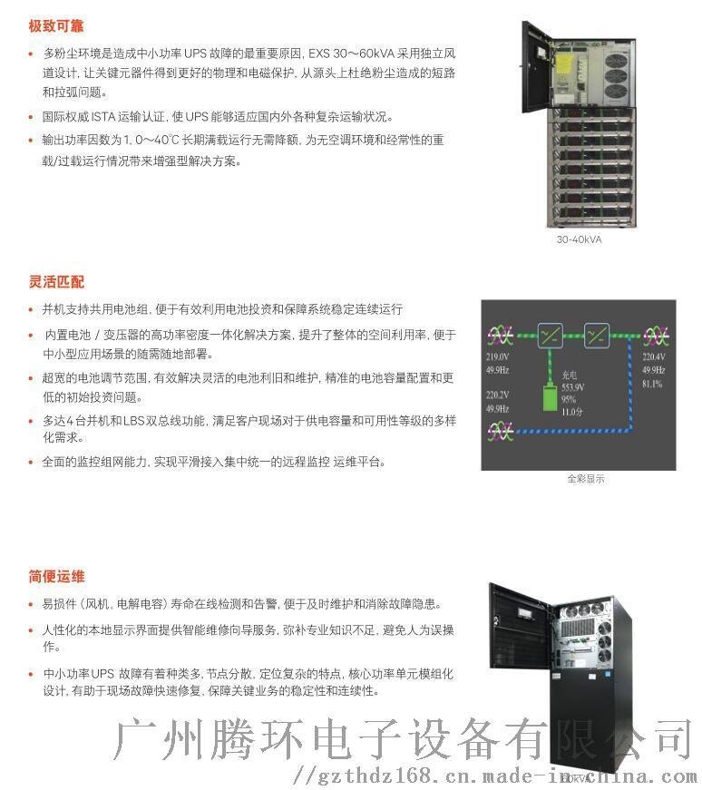 艾默生EXS-30KVA在線式UPS電源維諦技術127216475