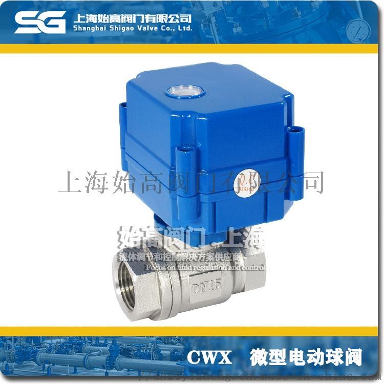 CWX微型电动球阀3.jpg