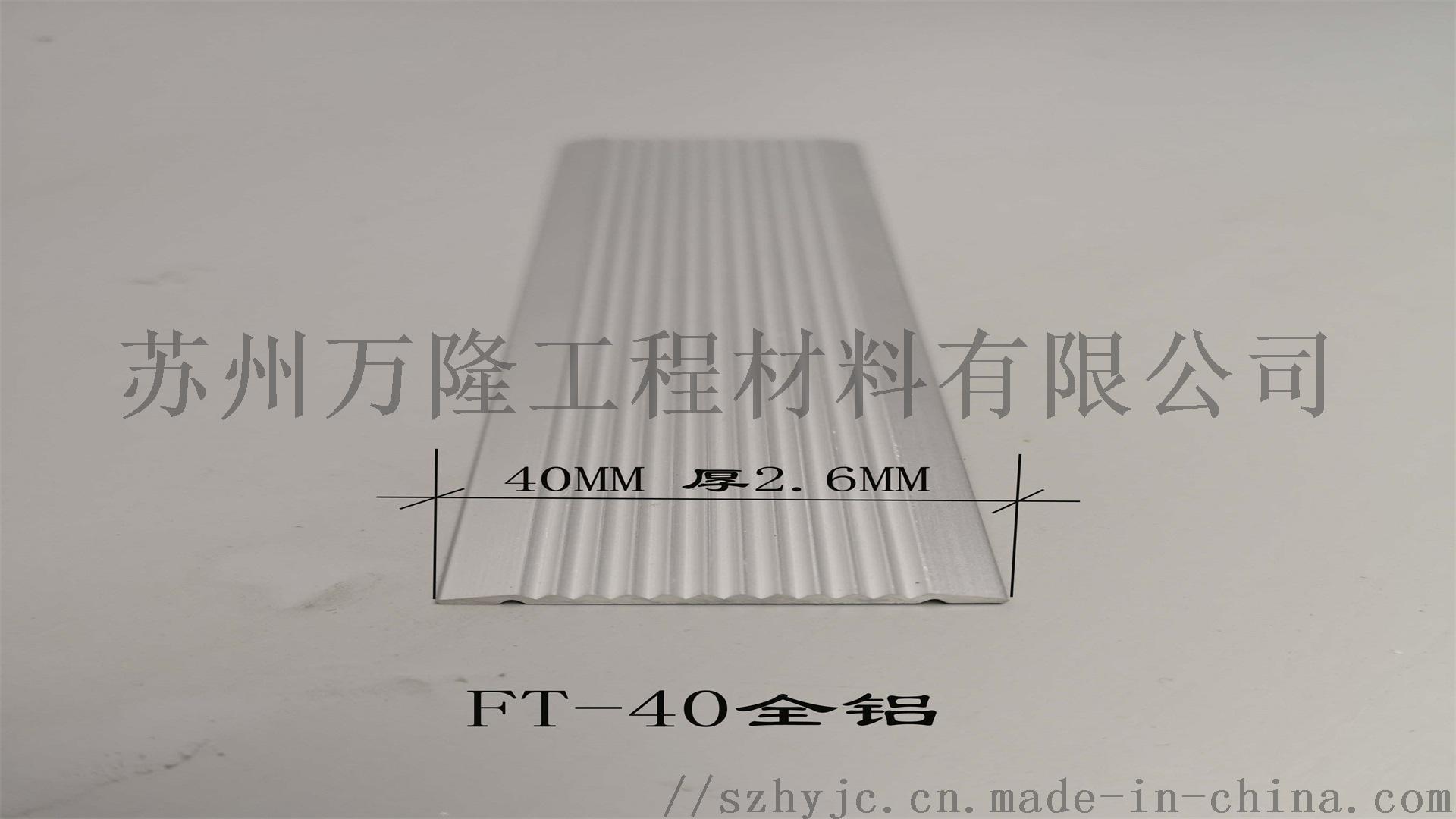 江苏铝合金楼梯防滑条134418655