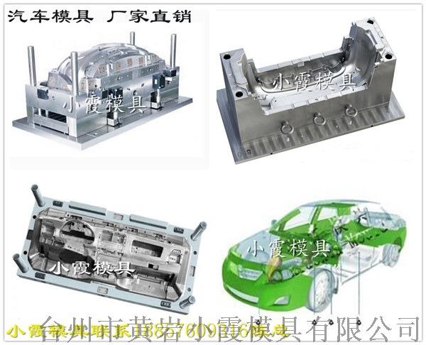 汽车模具,中控台模具加工厂家 (67).jpg