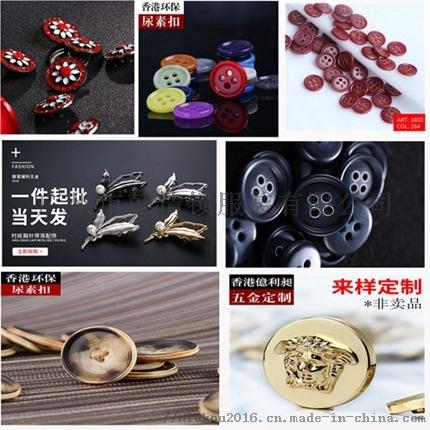 廣州鈕釦加工廠 貝殼鈕釦 億利昶西裝牛角鈕釦816562475