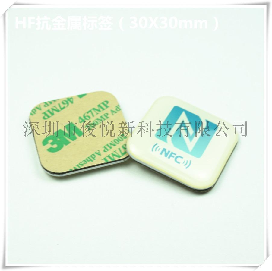 HF抗金属标签(30X30mm)_副本