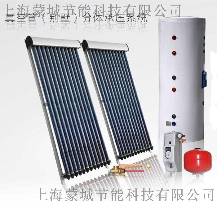 分体承压式真空管太阳能热水器.jpg