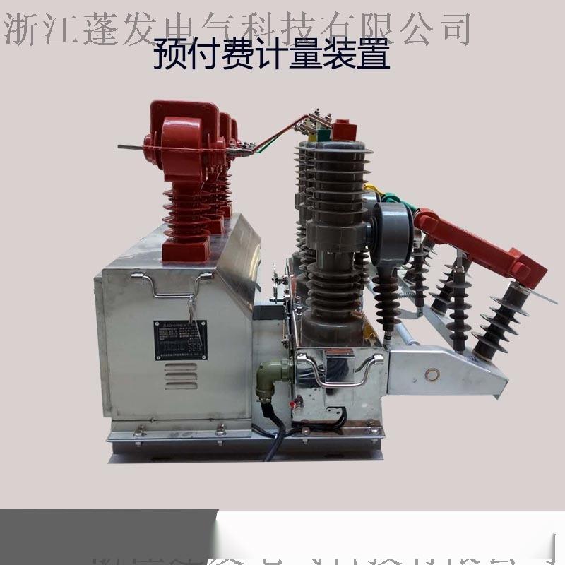 預付費計量裝置 zw32計量開關 一體化 蓬發電氣800145192