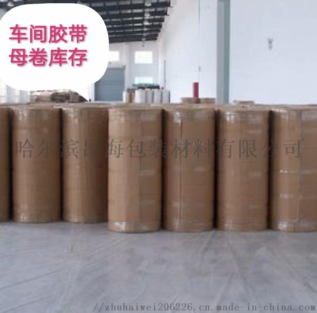 哈尔滨昂海胶带生产厂家106213172