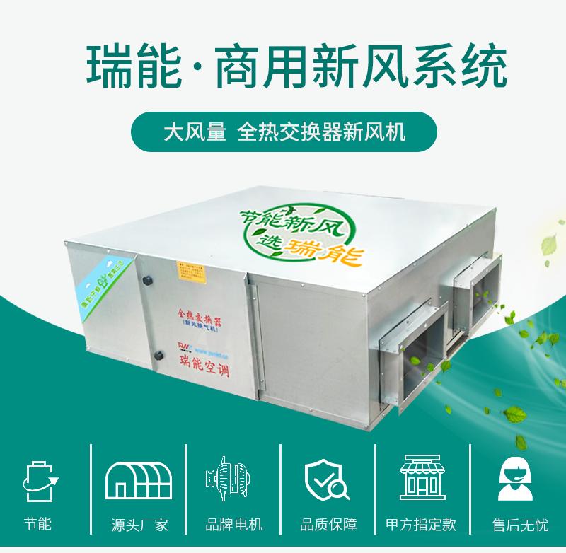 瑞能网咖火锅店商用新风系统 新风换气机 全热交换器106321422