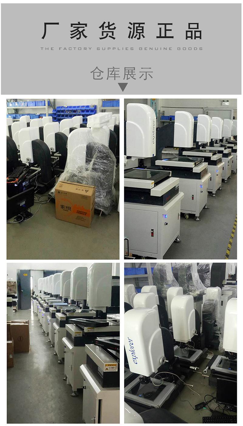 直销半自动影像测量仪NC-8010二次元影像测量仪95743255