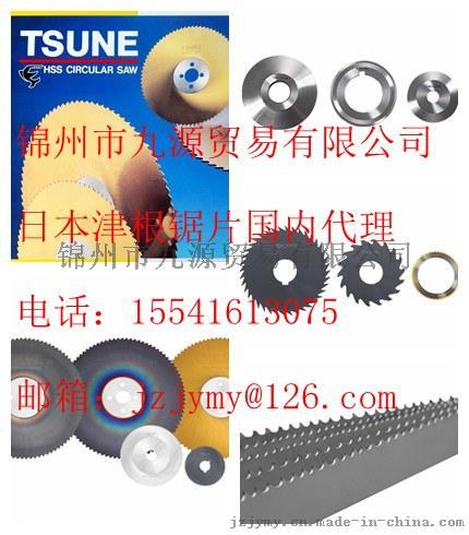 日本津根TICN涂层锯片 TSUNE42492202