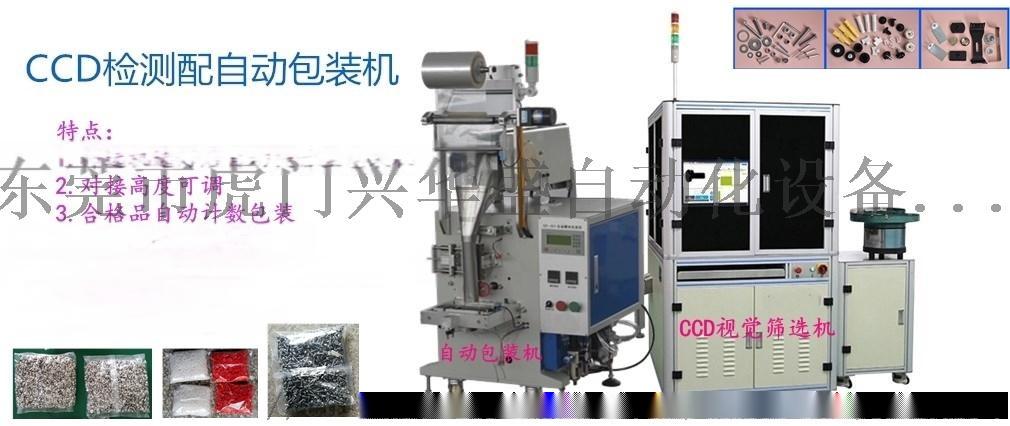 CCD检测配包装机.jpg