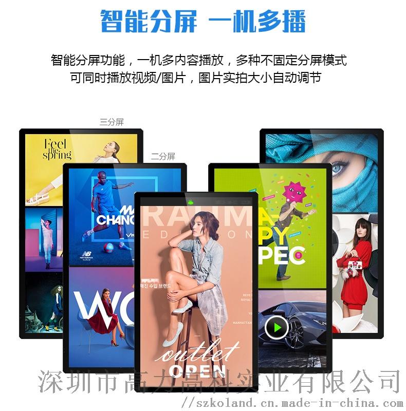 65寸壁挂广告机图片视频播放器高清1080P显示屏64066742