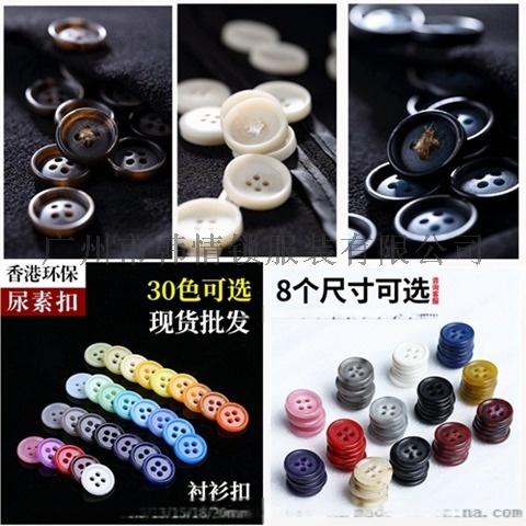 廣州鈕釦加工廠 貝殼鈕釦 億利昶西裝牛角鈕釦816562505