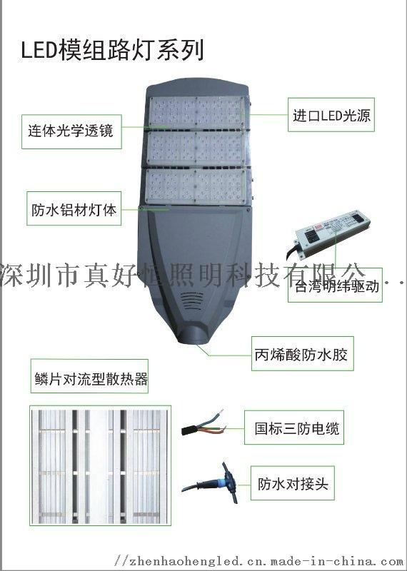 好恆照明專業生產中高端寶劍款路燈進口電源 進口晶片77518215