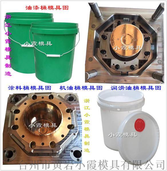 涂料桶模具,润滑油桶模具,乳胶桶模具 (16).jpg