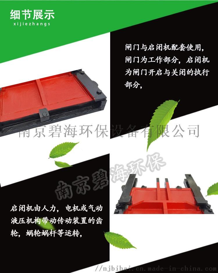 优质环保设备铸铁镶铜方闸门 启闭机 圆闸门等79229785