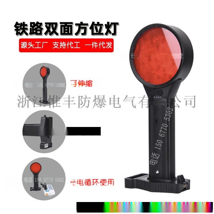 FL4830鐵路信號指揮燈133677065