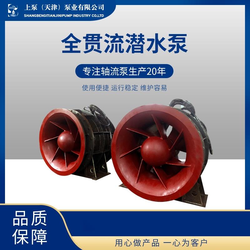 防汛排涝泵站QGWZ全贯流潜水泵现货913825355