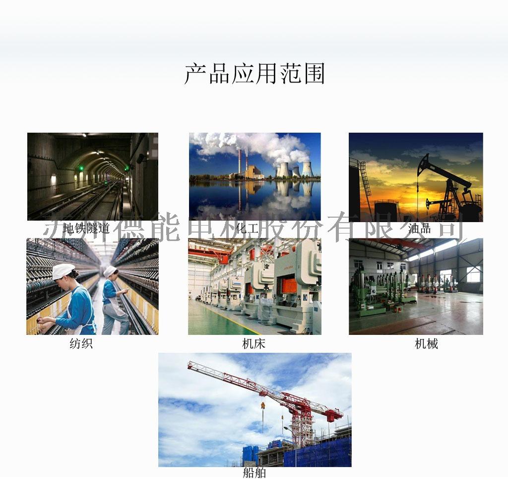 應用範圍中文.jpg