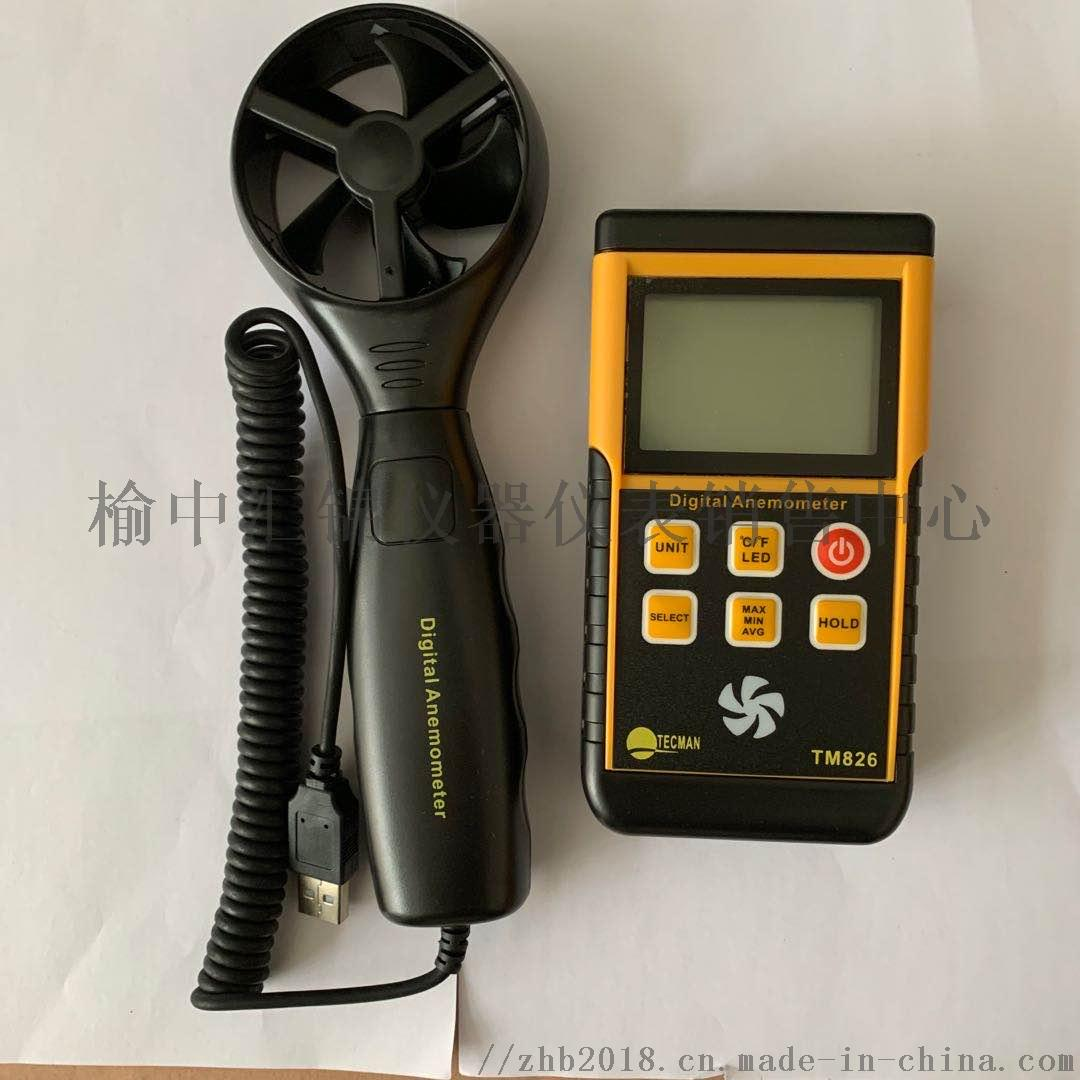 汉中风速仪/汉中数字式风速仪/安康叶轮式风速仪136605852