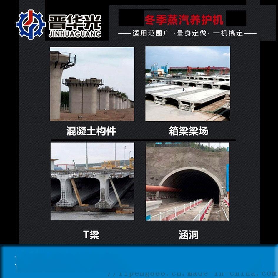 橋樑全自動蒸汽發生器√        全自動橋樑養護器√福建36/48KW橋樑養護機  價格