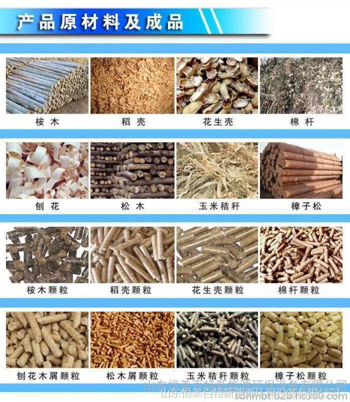 生物质颗粒的储存-稻草燃料颗粒机-饲料制粒机90227852