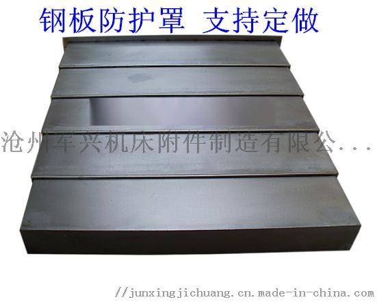 伸縮式機牀防護罩鋼板防護罩導軌防護罩生產廠家792742712