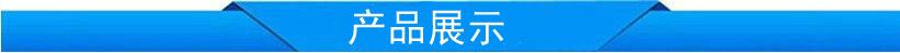 產品展示1.jpg