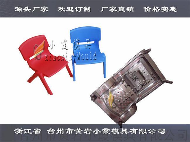 塑料椅模具21.jpg