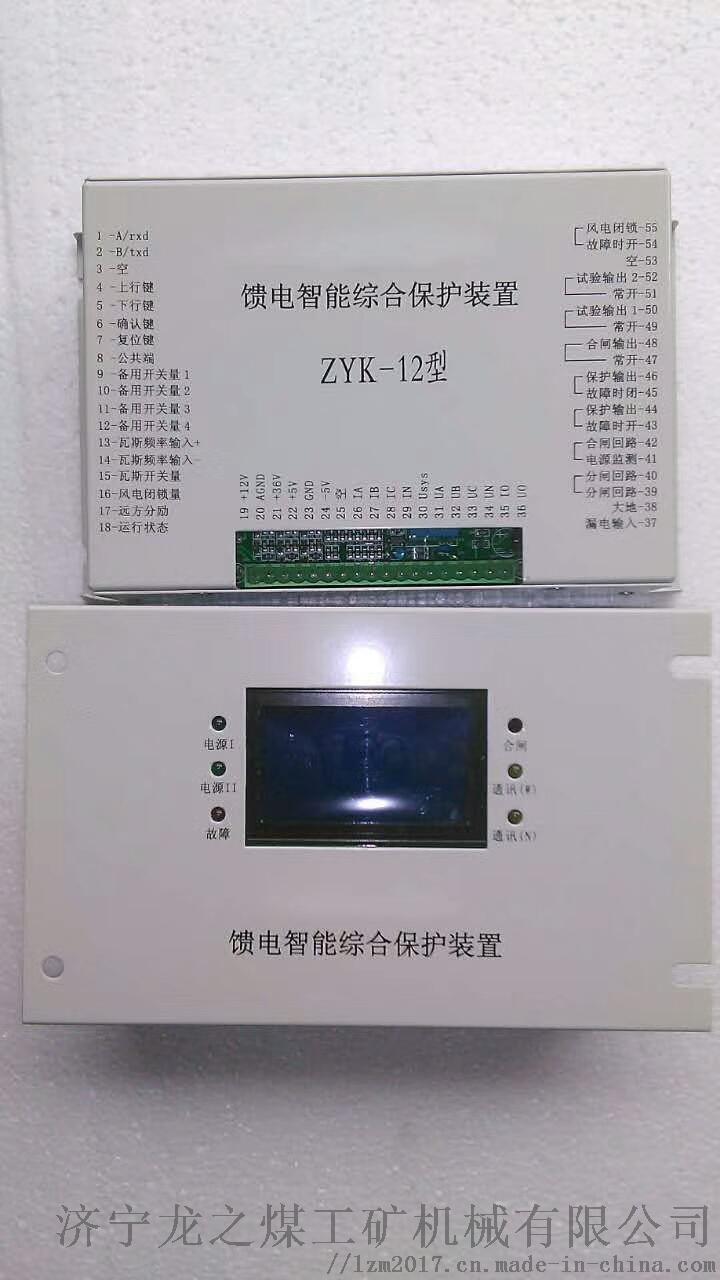 ZYK-12型饋電智慧綜合保護裝置技術領先94857455