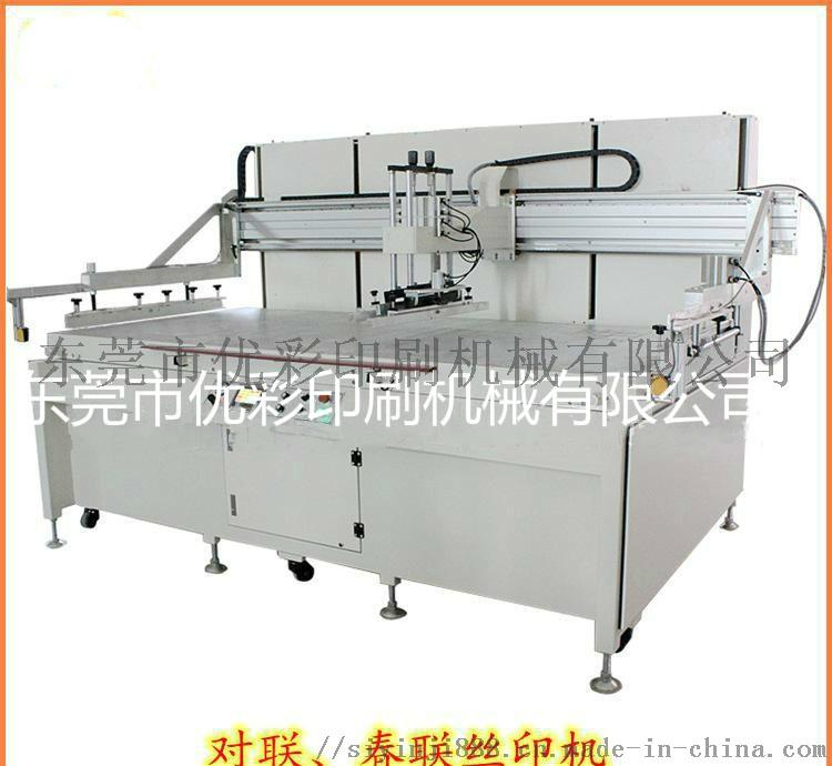 标牌丝印机不锈钢铭牌网印机广告牌丝网印刷机801569715