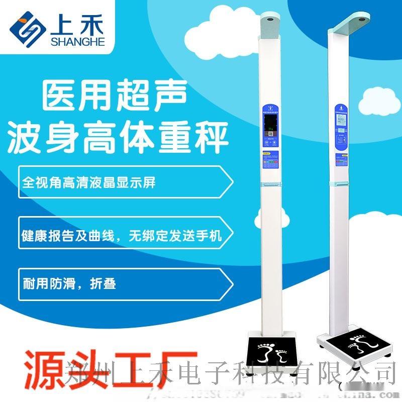 身高体重测量上禾SH-600804264892