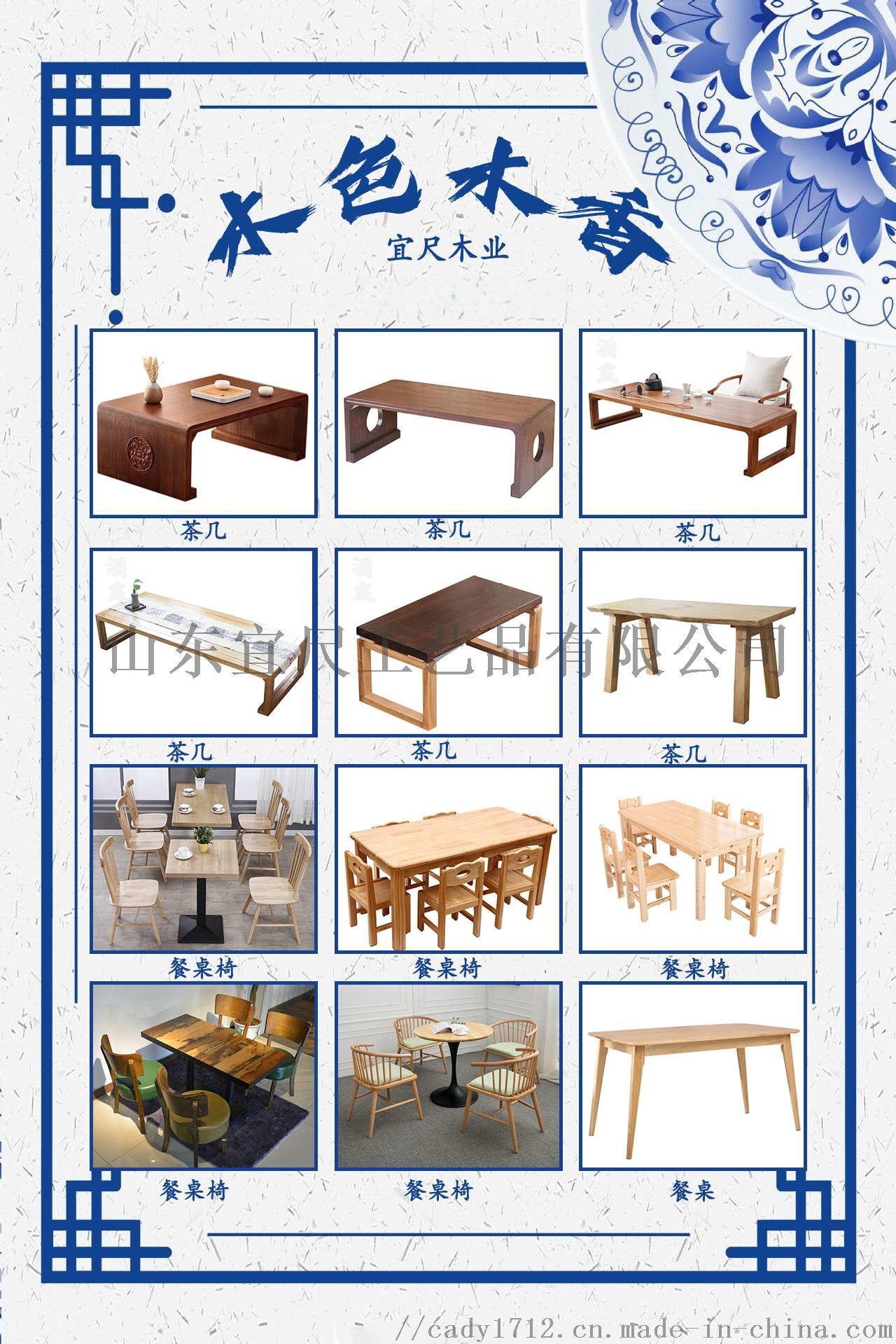 餐桌椅子.jpg