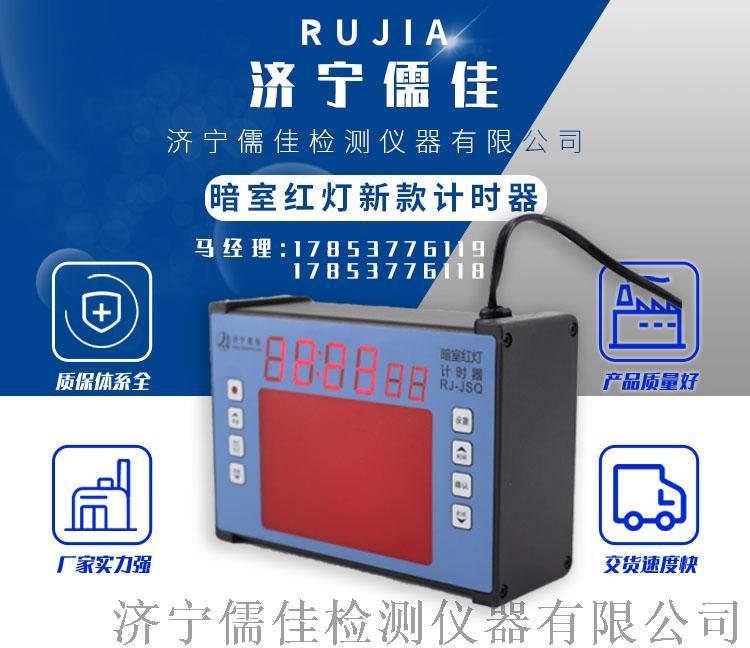 暗室红灯计时器RJ-JSQ1.jpg