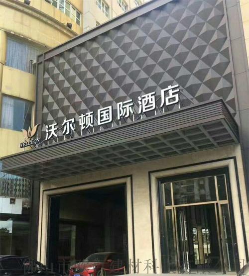 造型鋁單板門頭 酒店門面鋁單板 外牆鋁單板規格.jpg