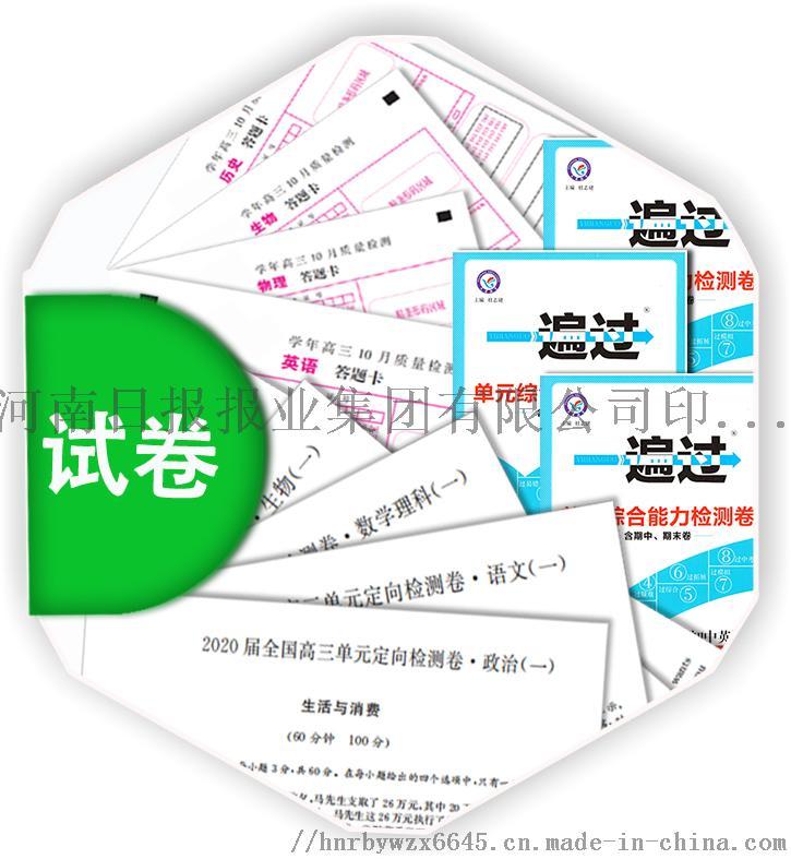 河南印刷试卷印刷习题册印刷厂831956732