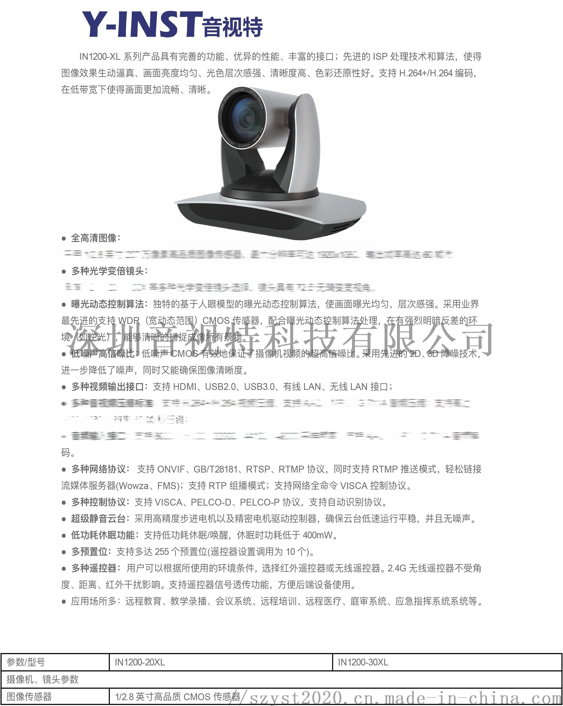 IN1200-XL彩页介绍-1.jpg