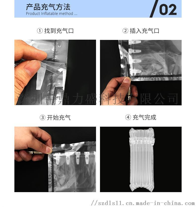 30cm红酒气柱袋详情页-鼎力盛阿里790-JPG_08.jpg