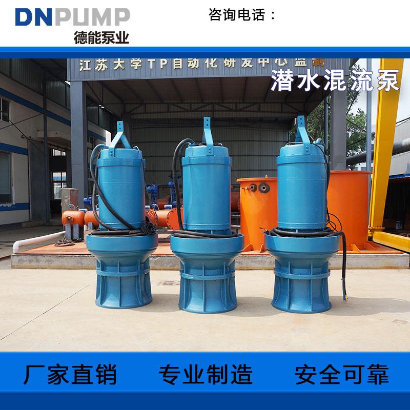 德能泵业潜水轴流泵优势793362042