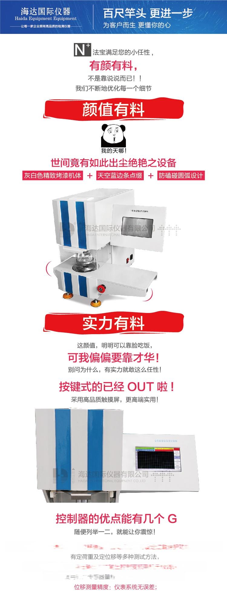 HD-A504-B全自动破裂强度试验机-04.jpg