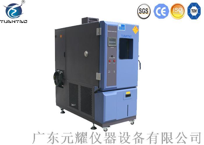 temperature humidity chamber 1.jpg