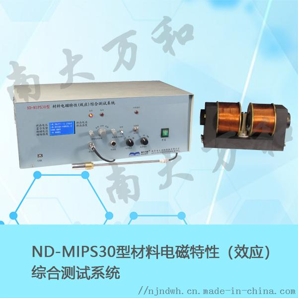 ND-MIPS30型材料电磁特性(效应)综合测试系统.jpg