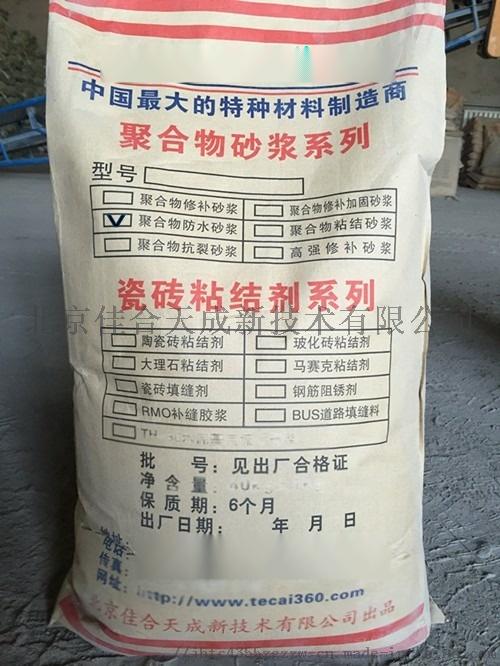 聚合物防水砂漿單.jpg