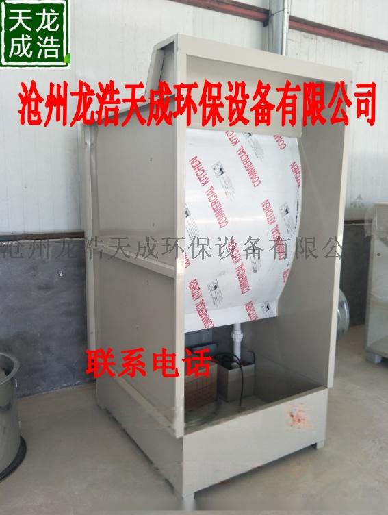 水帘柜2.png