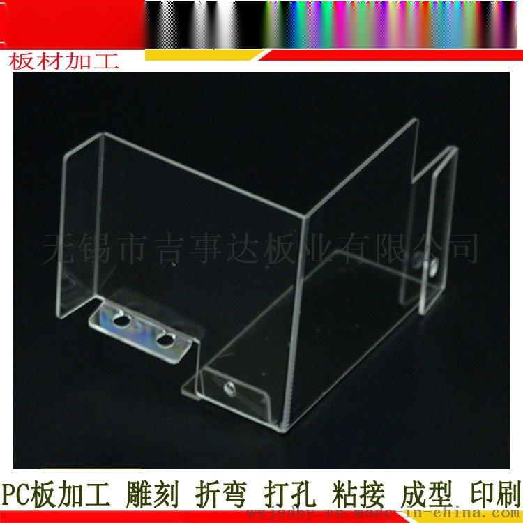宜興PC板加工雕刻折彎打孔恆道PC板防護罩視窗741924252