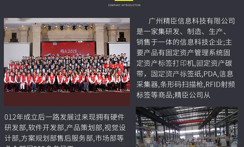 广州固定资产标签打印管理系统解决方案84671005