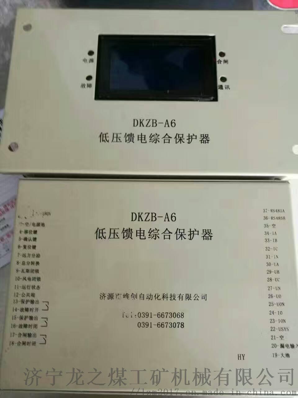 DKZB-A6低壓饋電綜合保護器-波濤洶涌94857375
