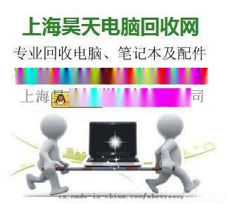 黃浦區老式電腦回收,老式臺式機回收762063565